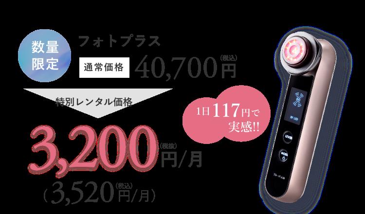 ヤーマンの美顔器